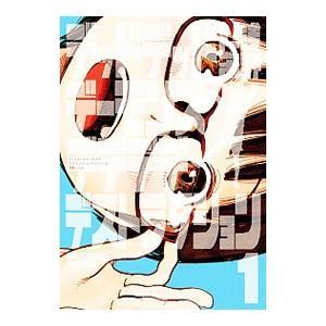 デッドデッドデーモンズデデデデデストラクション (1〜8巻セット)/浅野いにお