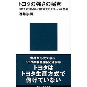 トヨタの強さの秘密/酒井崇男|netoff2