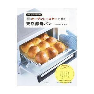 ポリ袋でラクラク!オーブントースターで焼く天然酵母パン/梶晶子