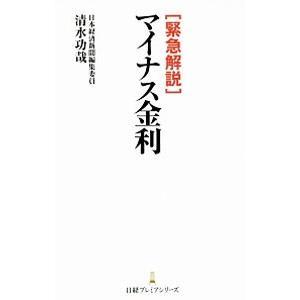 日本経済を直撃した「マイナス金利政策」。金融商品の金利はどこまで下がるのか、資産運用はどう変えればよ...
