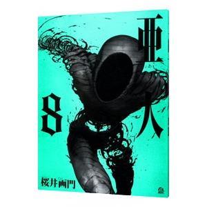 亜人 8/桜井画門 netoff2