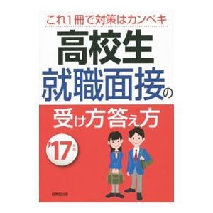 高校生就職面接の受け方答え方 '17年版/成美堂出版