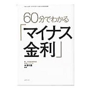 日本経済をデフレ経済から立ち直らせ、ふたたび成長基調に乗せるために日本銀行が打ち出したマイナス金利に...