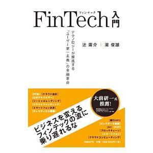 FinTech入門/辻庸介
