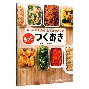 もっとつくおき/nozomi|netoff2