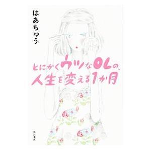 とにかくウツなOLの、人生を変える1か月/伊藤春香
