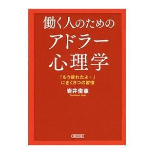 働く人のためのアドラー心理学/岩井俊憲|netoff2