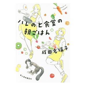 ハレのヒ食堂の朝ごはん/成田名璃子