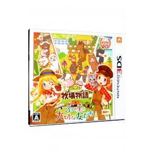 3DS/牧場物語 3つの里の大切な友だち