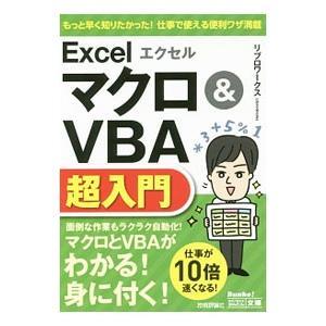 エクセルマクロ&VBA超入門/リブロワークス netoff2