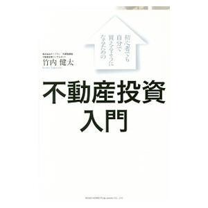 初心者でも自分で買えるようになるための不動産投資入門/竹内健太