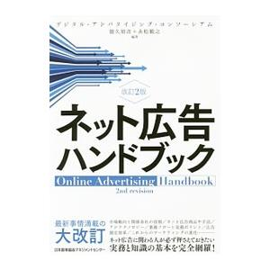 ネット広告ハンドブック/徳久昭彦