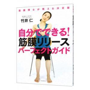 自分でできる!筋膜リリースパーフェクトガイド/竹井仁