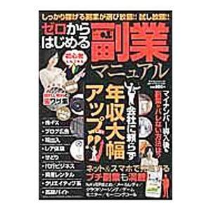 ゼロからはじめる副業マニュアル/マイウェイ出版