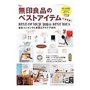 無印良品のベストアイテム/宝島社