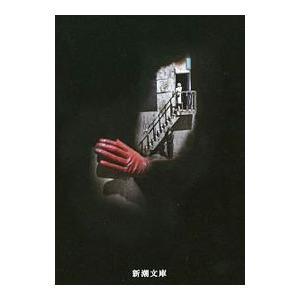 江戸川乱歩名作選/江戸川乱歩