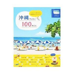 沖縄でしたい100のこと したいこと、見つかる!南国旅のスタイルガイド/JTBパブリッシング