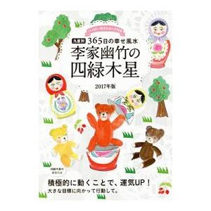 李家幽竹の四緑木星 2017年版/李家幽竹