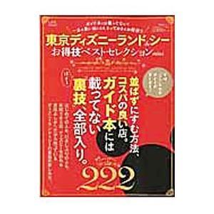 並ばずにすむ方法、コスパの良い店…。東京ディズニーランド&シーの得する「裏技」を徹底紹介。「アトラク...
