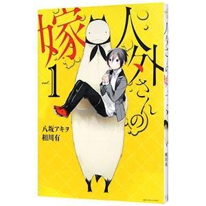 人外さんの嫁 1/八坂アキヲ netoff2