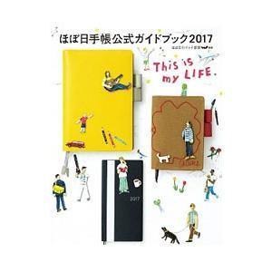ほぼ日手帳公式ガイドブック 2017/ほぼ日刊イトイ新聞