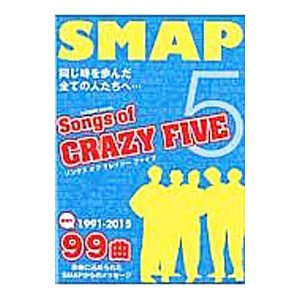 「Can't Stop!!−LOVING−」「らいおんハート」「愛が止まるまでは」など、SMAPの神...