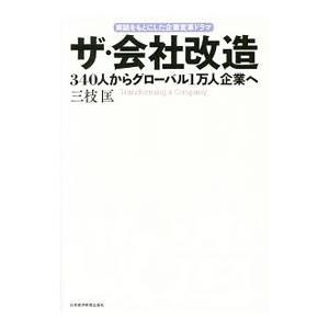 ザ・会社改造/三枝匡|netoff2