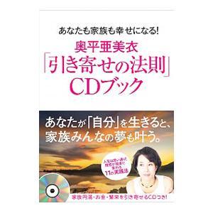 奥平亜美衣「引き寄せの法則」CDブック/奥平亜美衣