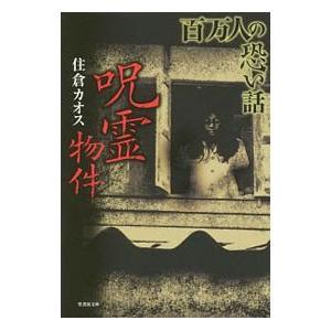 百万人の恐い話 呪霊物件/住倉カオス