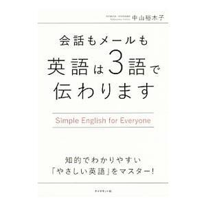 「3語」を並べる。それだけで伝わる! ビジネス英語の最難関「特許翻訳」の第一人者が教える、シンプルで...