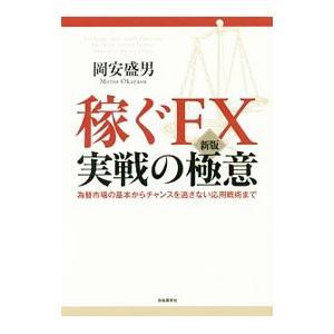 稼ぐFX実戦の極意/岡安盛男