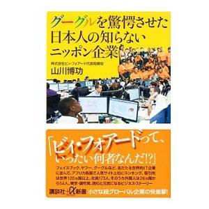 グーグルを驚愕させた日本人の知らないニッポン企業/山川博功|netoff2