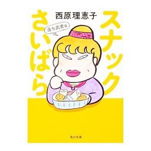 スナックさいばら 落ち武者篇/西原理恵子