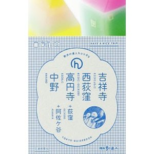 吉祥寺・西荻窪・高円寺・中野+荻窪+阿佐ケ谷/交通新聞社