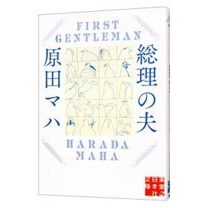 総理の夫/原田マハ netoff2