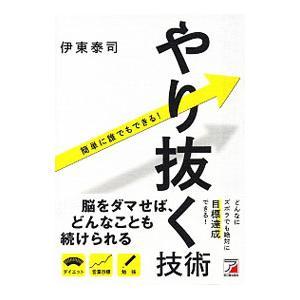 やり抜く技術/伊東泰司