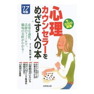 心理カウンセラーをめざす人の本 '17年版/新川田譲