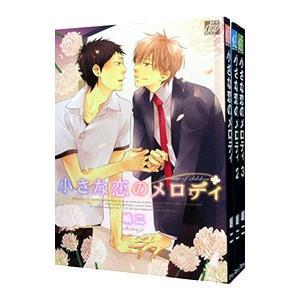 小さな恋のメロディ (1〜3巻セット)/嶋二 netoff2
