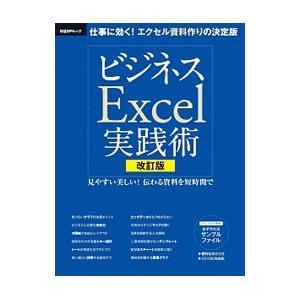 ビジネスExcel実践術/日経BP社 netoff2