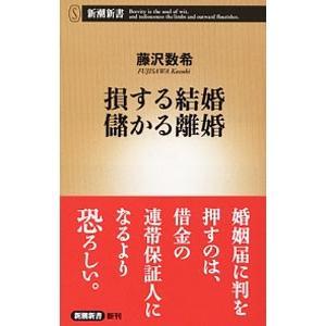 損する結婚儲かる離婚/藤沢数希