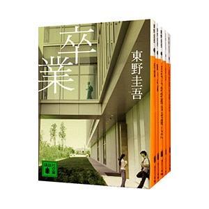 加賀恭一郎シリーズ (全10巻セット)/東野圭吾|netoff2