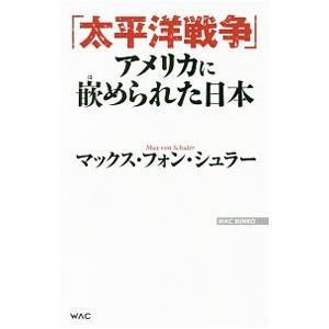 「太平洋戦争」アメリカに嵌められた日本/von Schuler‐KobayashiMax netoff2