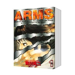 ARMS (1〜5巻 おためしセット)/皆川亮二