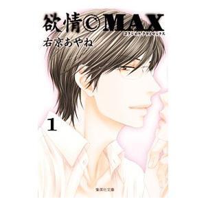 欲情CMAX (全4巻セット)/右京あやね netoff2