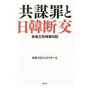 共謀罪と日韓断交/余命プロジェクトチーム netoff2
