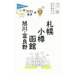 札幌・小樽・函館・旭川・富良野 【第9版】/実業之日本社
