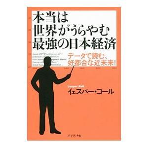 マイナス金利はマイナスではない! 少子化は雇用問題を自然に解決してくれる! 日本在住歴30年のエコノ...
