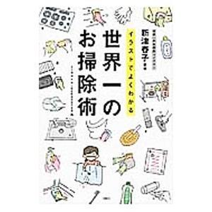 羽田空港の清掃人・新津春子が、「ラクチン」を追求した家の中のお掃除術を紹介。トイレ、洗面台、キッチン...