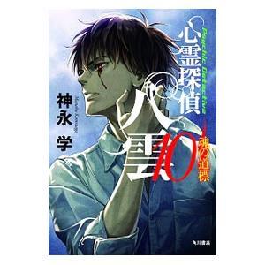 心霊探偵八雲 10/神永学
