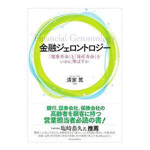金融ジェロントロジー/清家篤